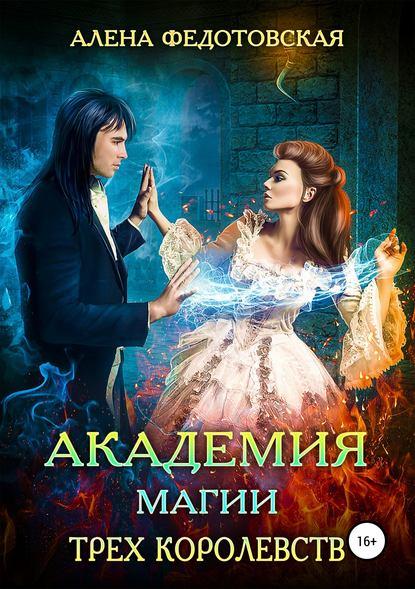 Алена Федотовская «Академия магии Трех Королевств»