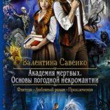 «Академия мертвых. Основы погодной некромантии» Валентина Савенко