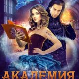 «Академия темного принца» Ная Геярова