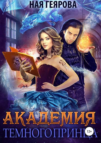 Ная Геярова «Академия темного принца»