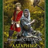«Алтарный маг» Николай Степанов