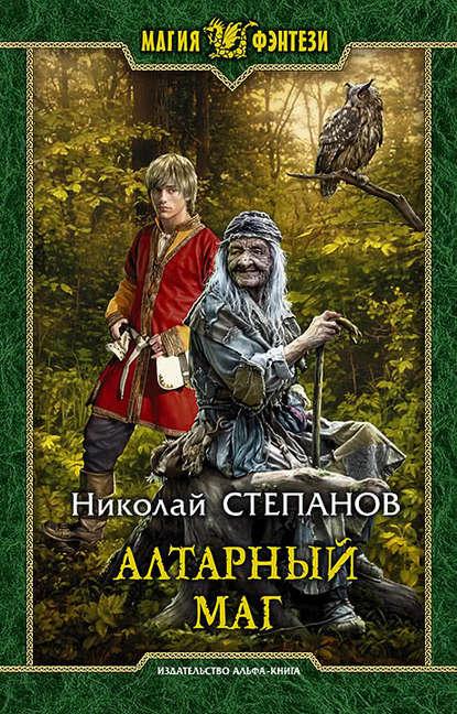 Николай Степанов «Алтарный маг»