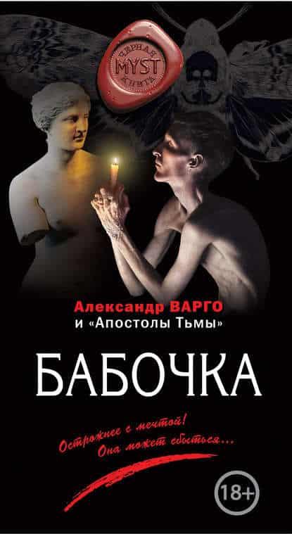 Александр Варго «Бабочка»
