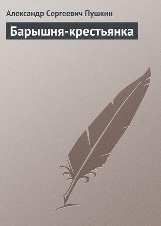 Александр Пушкин «Барышня-крестьянка»