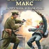 «Безумный Макс. Поручик Империи» Михаил Ланцов
