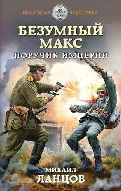 Михаил Ланцов «Безумный Макс. Поручик Империи»