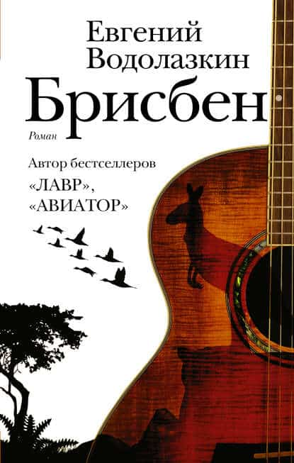 «Брисбен» Евгений Водолазкин