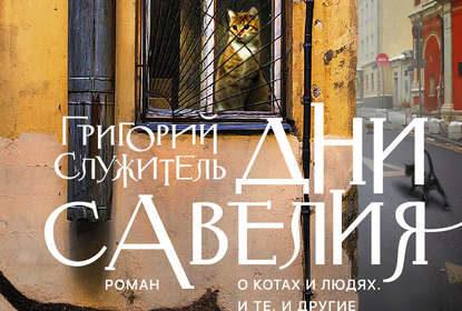 «Дни Савелия» Григорий Служитель