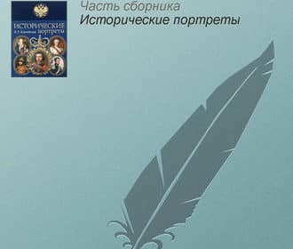 «Екатерина II» Василий Ключевский