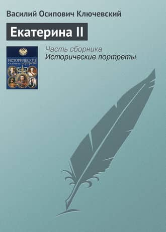 Василий Ключевский «Екатерина II»