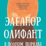 «Элеанор Олифант в полном порядке» Гейл Ханимен