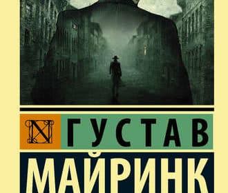 «Голем» Густав Майринк