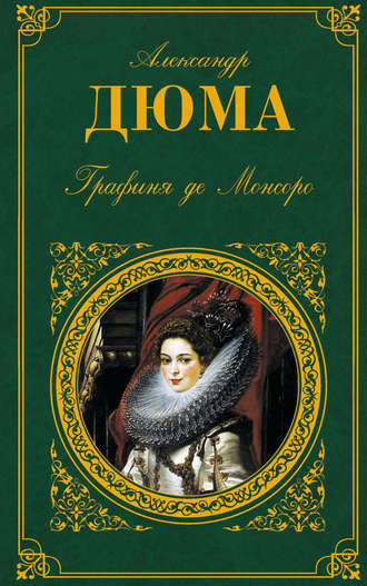 «Графиня де Монсоро» Александр Дюма