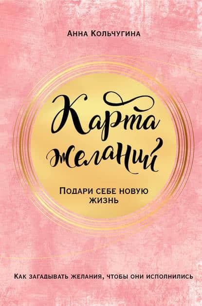 «Карта желаний. Подари себе новую жизнь» Анна Кольчугина
