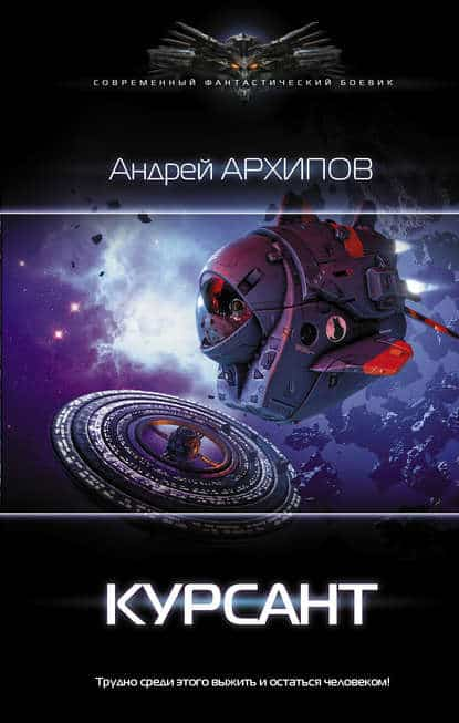 «Курсант» Андрей Архипов