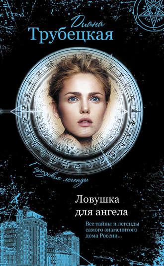 «Ловушка для ангела. Тайны дома на Берсеневской набережной» Диана Трубецкая