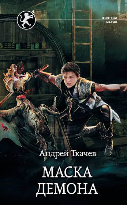 «Маска демона» Андрей Ткачев