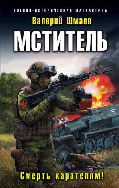 «Мститель. Смерть карателям!» Валерий Шмаев