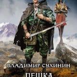 «Пешка в большой игре» Владимир Сухинин