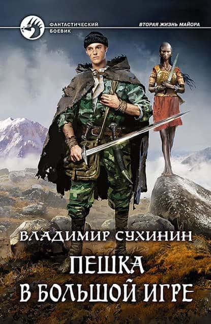 Владимир Сухинин «Пешка в большой игре»