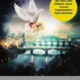 «Почтовый голубь мертв (сборник)» Анна и Сергей Литвиновы