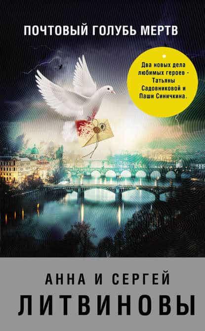 Анна и Сергей Литвиновы «Почтовый голубь мертв (сборник)»