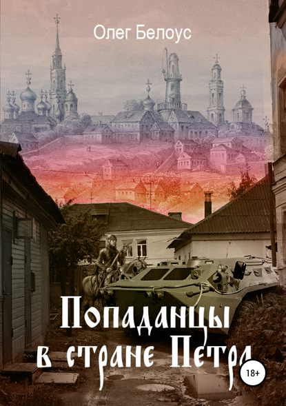 «Попаданцы в стране царя Петра» Олег Белоус