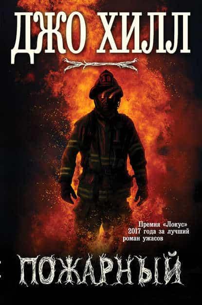 «Пожарный» Джо Хилл