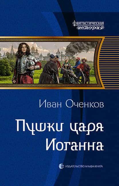 Иван Оченков «Пушки царя Иоганна»