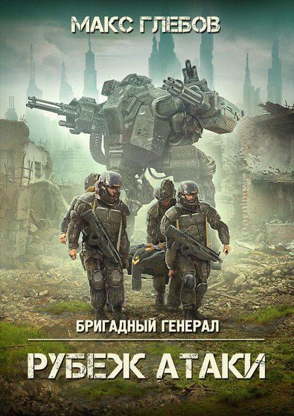 «Рубеж атаки» Макс Глебов