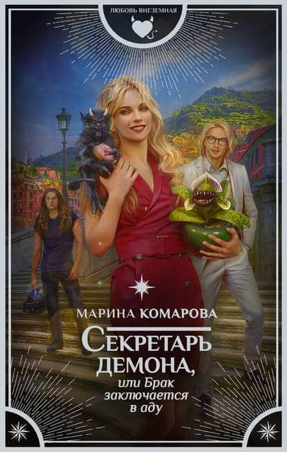 Марина Комарова «Секретарь демона, или Брак заключается в аду»