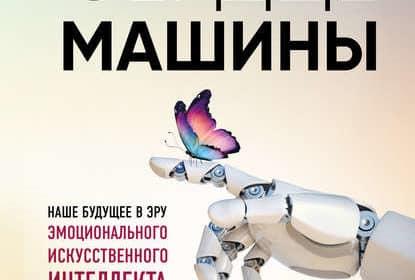 «Сердце машины. Наше будущее в эру эмоционального искусственного интеллекта» Ричард Йонк
