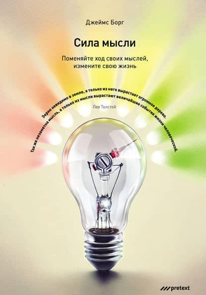 «Сила мысли. Поменяйте ход своих мыслей, измените свою жизнь» Джеймс Борг