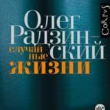 «Случайные жизни» Олег Радзинский