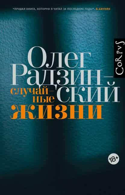 Олег Радзинский «Случайные жизни»