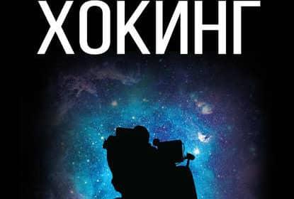 «Стивен Хокинг. Жизнь среди звезд» Джон Гриббин, Майкл Уайт