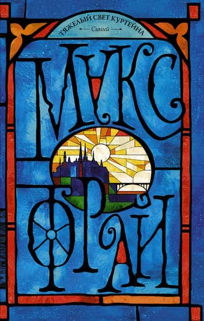 Макс Фрай «Тяжелый свет Куртейна. Синий»