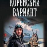 «Вечный: Корейский вариант» Владимир Поселягин