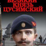 «Великий князь Цусимский» Александр Михайловский, Юлия Маркова