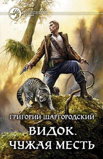 «Видок. Чужая месть» Григорий Шаргородский