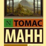 «Волшебная гора» Томас Манн