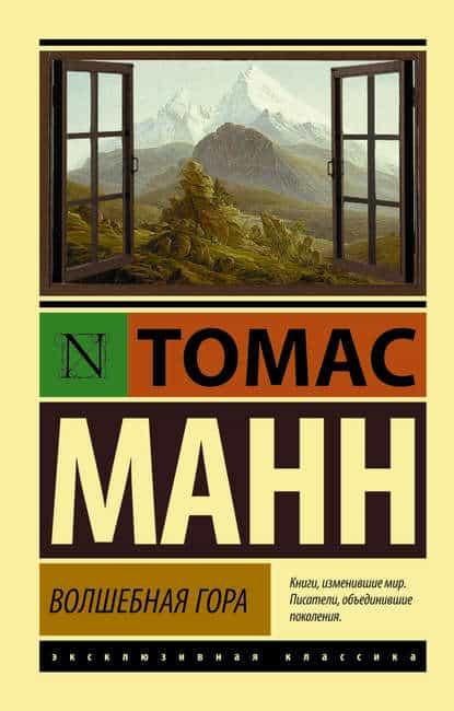 Томас Манн «Волшебная гора»