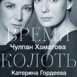 «Время колоть лед» Чулпан Хаматова, Катерина Гордеева