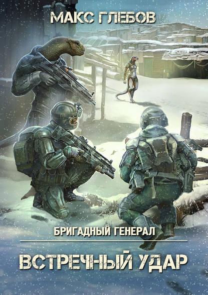 «Встречный удар» Макс Глебов