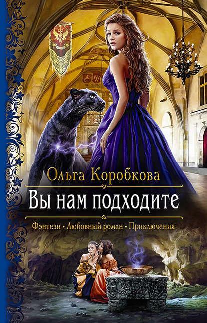 Ольга Коробкова «Вы нам подходите»
