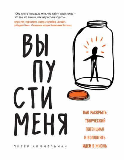 «Выпусти меня. Как раскрыть творческий потенциал и воплотить идеи в жизнь» Питер Химмельман