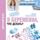 «Я беременна, что делать?» Ольга Белоконь