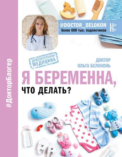 Ольга Белоконь «Я беременна, что делать?»