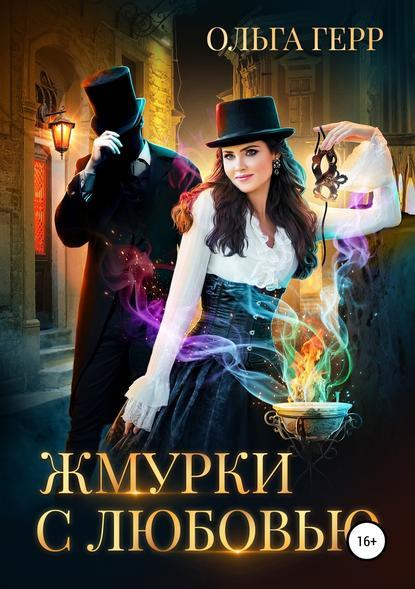 Ольга Герр «Жмурки с любовью»