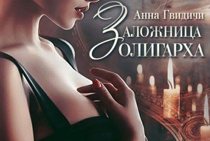 «Заложница олигарха» Анна Гвидичи